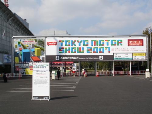 Tokyo Motor Show Entrance
